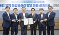 '물 문제 해결을 위한 낙동강 유역 상생발전 협약'