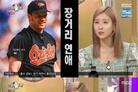 [RE:TV] '라디오스타' 스테파니, 23살 연상 ♥브래디 앤더슨과의 러브 스토리 공개