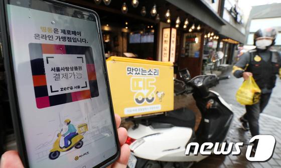 서울시, 수수료 0~2% '제로배달 유니온' 서비스 시작