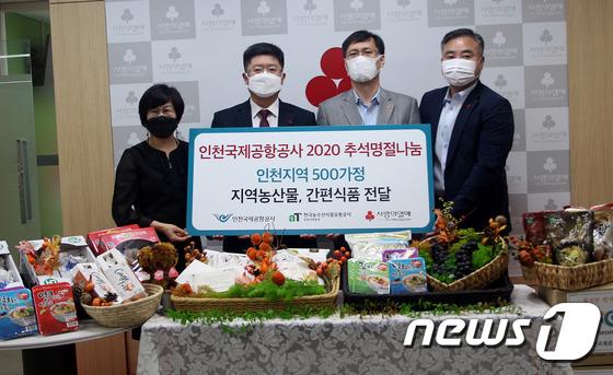 인천공항공사, 추석 앞두고 지역사회에 온정 전달