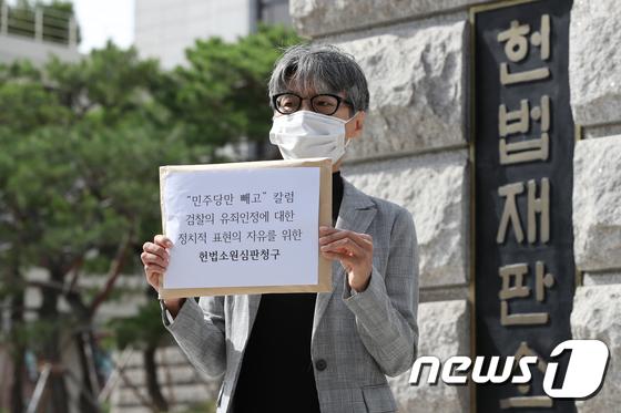 임미리 교수 \'정치권력 비판 표현 자유 위축 안돼\'