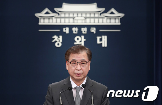 서훈, 북측 통지문 내용 발표