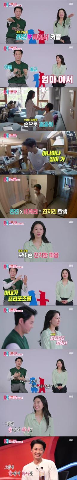 """[직격인터뷰] '동상이몽2' PD """"아내 류이서 만나 변한 전진...MC들도..."""