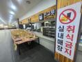 추석연휴 취식 금지된 휴게소 매장