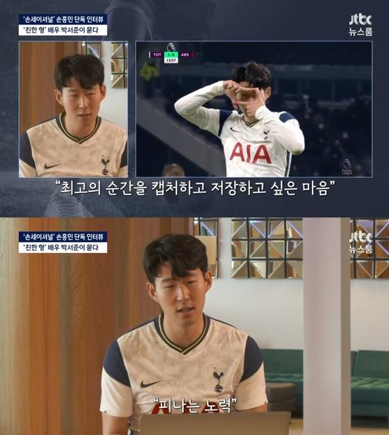 """'뉴스 룸'손흥 민 """" '클릭 식', 그 순간을 저장하고 싶다는 뜻"""""""