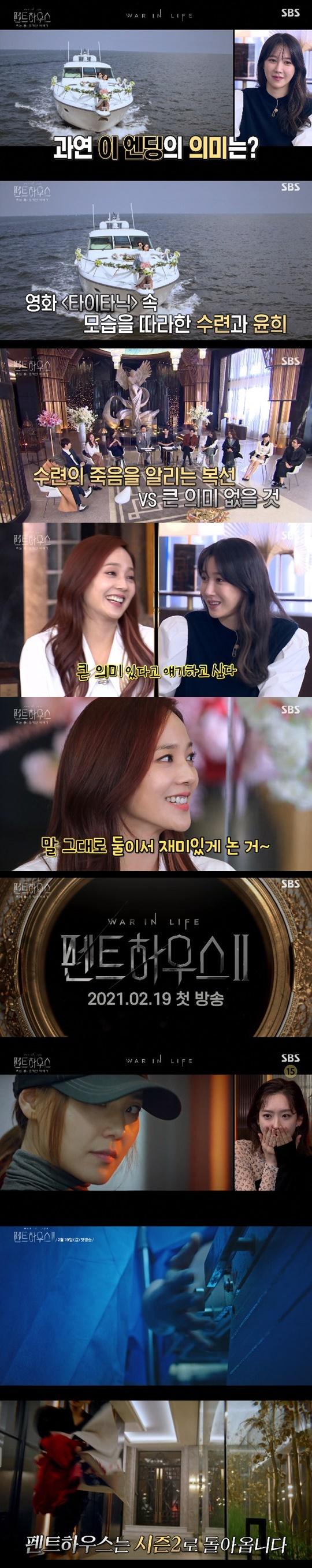 [RE:TV] '펜트 하우스 히든 룸'유진 x 지아, 요트 씬 엔딩 비화 공개 … 시즌 2 영상 선공개