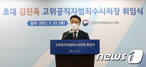 """김진욱 출범 … """"정치적 중립을 지키면서 성소없는 수사"""""""
