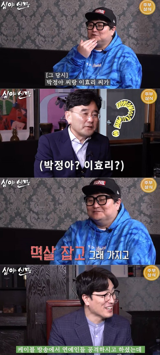 """정재용 """"박정아와 이효리에게 잡혔다… 이하늘보다 김창열이 더 무서워"""""""