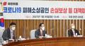 국미의힘 '소상공인 손실보상 대책 마련 간담회'