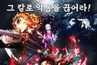 [Nbox] 日 애니 '귀멸의 칼날' 개봉일 6만↑·1위…'소울' 55만 돌파