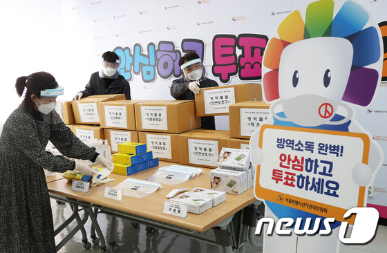 서울시선관위 \'안심하고 투표하세요\'