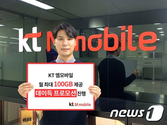"KT M Mobile, 새해 맞이 프로모션… ""매월 최대 100GB 추가"""