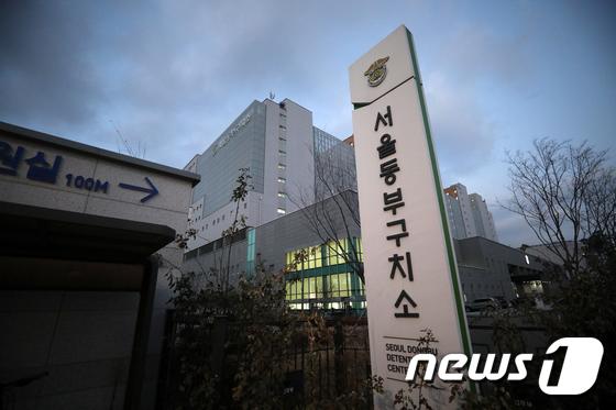 동부 구치소 오늘, 직원 530 명, 수감자 338 명, 총 6 차 검사