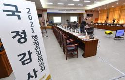 국정감사장 준비하는 경기도청 관계자들