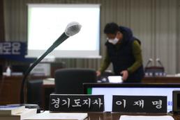 국정감사 준비하는 경기도청 관계자들