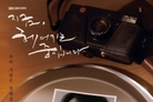 '지금, 헤어지는 중입니다' 송혜교·장기용의 눈부신 비주얼 케미