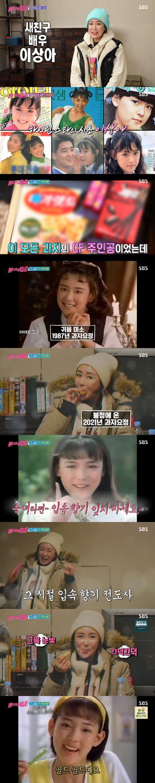 [RE:TV] 'Unbelievable'이상아, 오리지널 CF 퀸 등장 … 아직 미모에 추억 소환