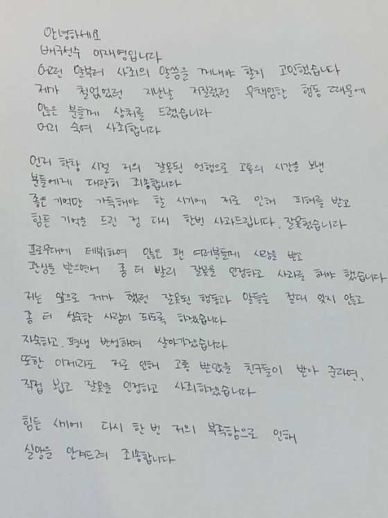 """이재영-다영 '학폭'공식 사과 … """"일생 동안 무책임한 행동을 반성하겠습니다"""""""