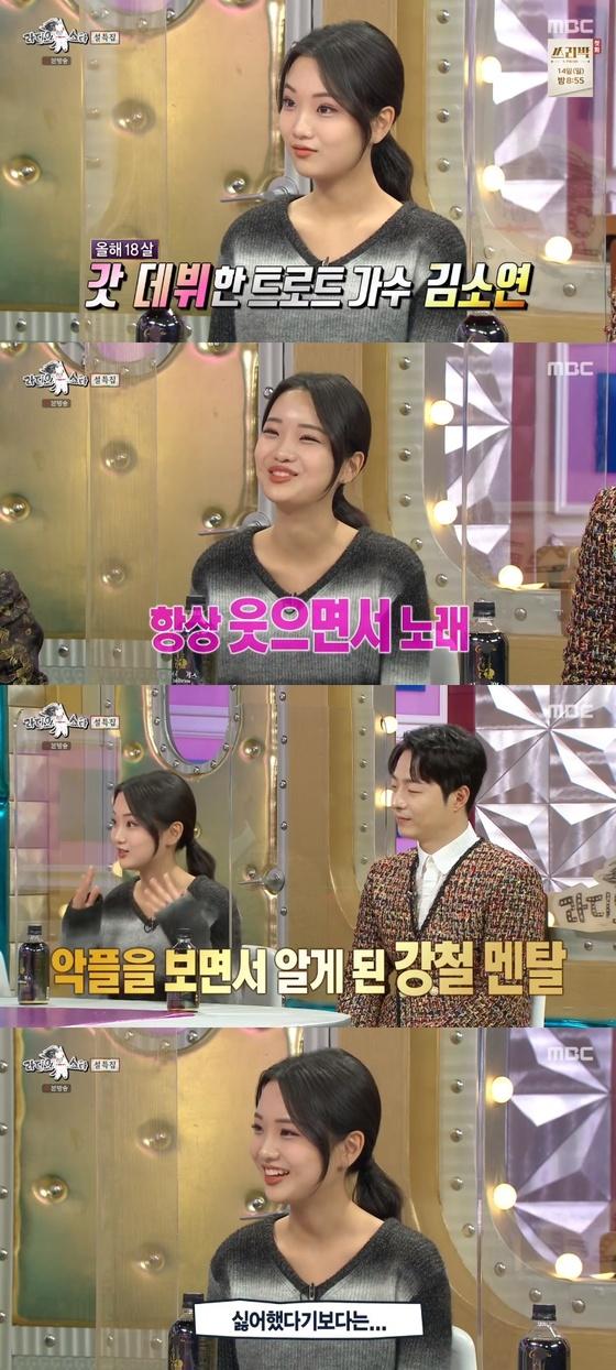 [RE:TV] '라스'트로트 가수 김소연, '스틸 멘탈'나쁜 외모 고백