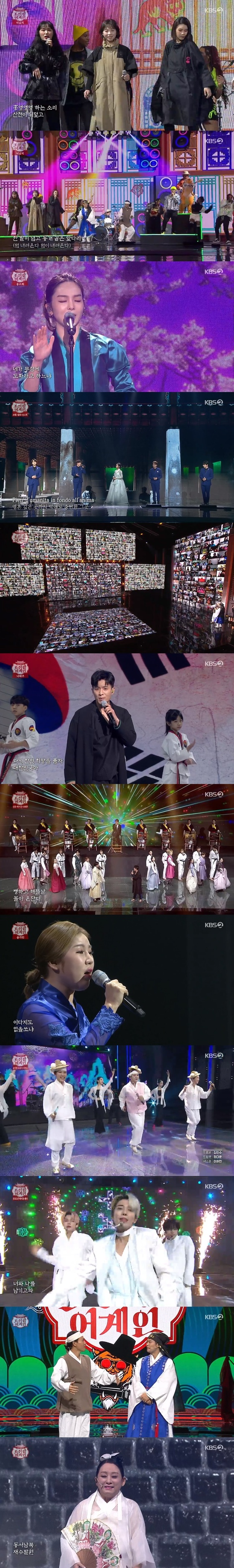 '조선 팝 어벤져 스'이날치 → 송가 인 모두 파견 … '조선 팝 어벤져 스'스페셜 스테이지 (종합)