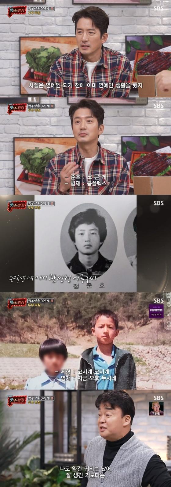 '선량의 광장'정준호 '미남이라 인기가 많았다'… 백종원 질투?