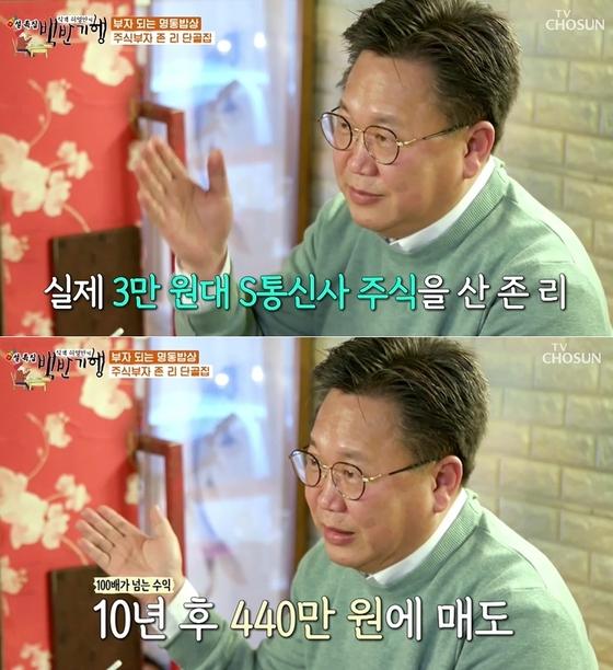 """이종철 """"3 만원에 440 만원 매도 주식""""… 100 배 이상 이익의 비결 [백반기행]"""