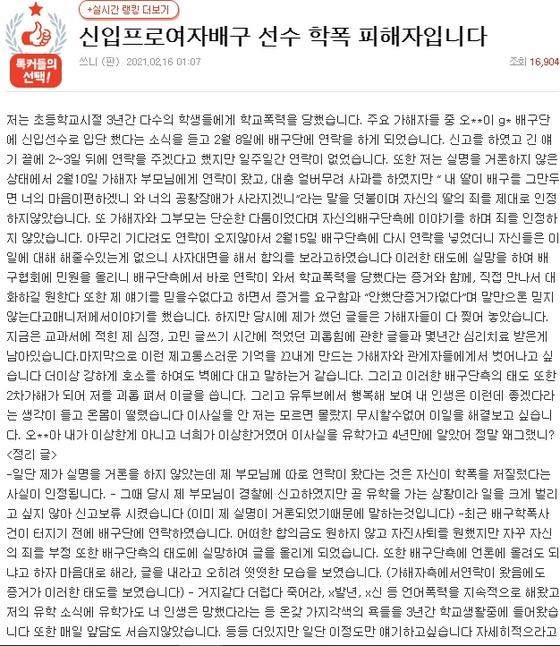 """""""네가 죽으면 춤 출게""""… 여자 배구 신인 선수는 '해피'"""