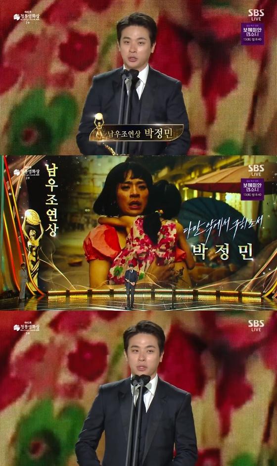 """[청룡영화상] 박정민, 조연상 수상 고 박지선, """"아직 보낼 수 없다"""""""