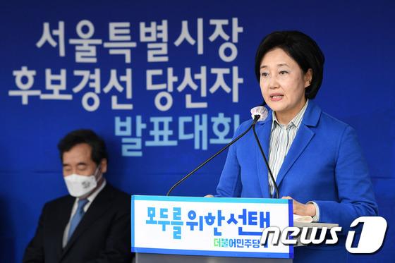 서울시장 후보 수락연설하는 박영선