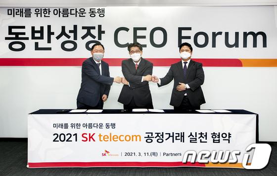 2021 SK텔레콤 공정거래 실천 협약