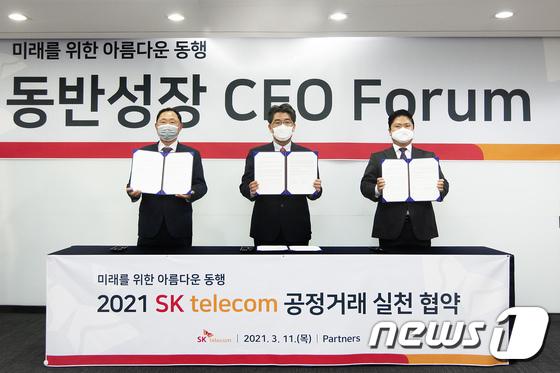 SKT, 유엔젤·티벨과 공정거래협약 체결