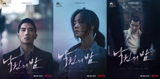 N컷] 베니스 초청 '낙원의 밤', 엄태구·전여빈·차승원 캐릭터 포스터