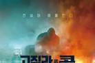 [Nbox] '고질라 VS. 콩' 1위 탈환 후 이틀째 정상, 누적 65만…'자산어보' 2위