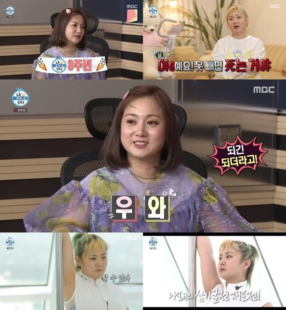 """박나래 '나 혼자 산다'60kg → 53.9kg 감량 성공… """"다이어트는 죽는다"""""""