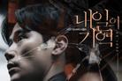 [Nbox] 서예지 주연 '내일의 기억', 개봉 후 이틀 연속 1위…'서복' 27만명 돌파