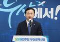수락연설하는 김영춘 민주당 부산시장 후보