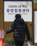 '코로나19 백신 접종센터 찾은 시민'