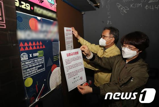 부산 2단계 격상...'유흥시설 영업 금지'