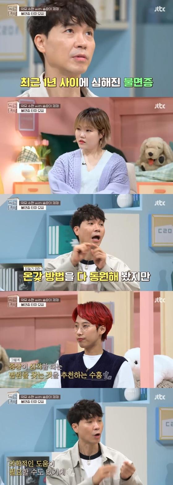 """[RE:TV] '만수 독립'박수홍 """"최근 불면증이 심해졌는데 … 잠들지 못해 고통 스러웠 어"""""""
