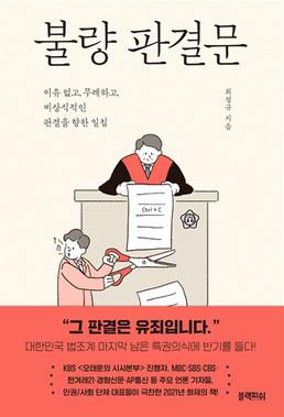 비상식적인 판결을 향한 일침 '불량 판결문'
