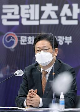 황희 장관 '콘텐츠산업 종사자들의 애로사항은?'
