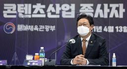 황희 문체부 장관 '콘텐츠산업 종사자들과 간담회'