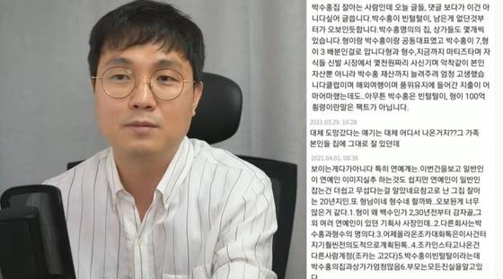 '박수홍 조카'추정 인물 '강남 아파트 하나만? 우리집 돈이 많다'(일반)