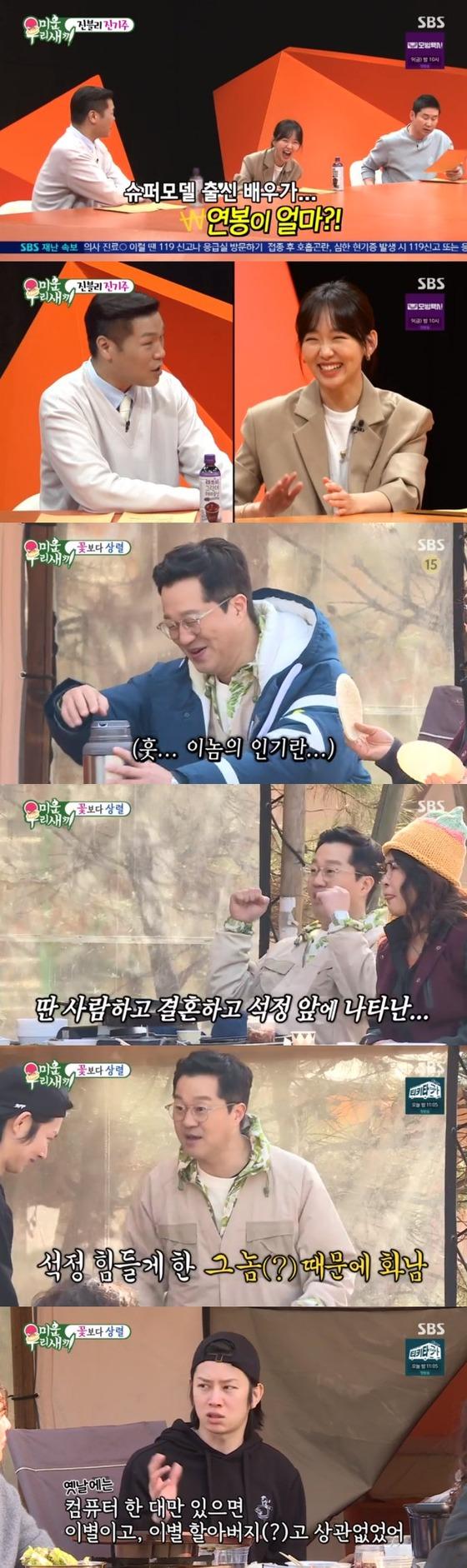 """'미우 새'황석정 """"친구의 결혼식에 갔던 남자 친구, 결혼식이 나왔다""""(일반)"""