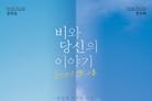 [Nbox] 강하늘·천우희 '비와 당신의 이야기', 1위 재탈환