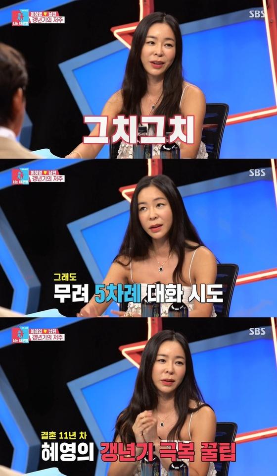 """이혜영, 남편과 갱년기 갈등 고백 """"다시 결혼해야 할 것 같아"""""""
