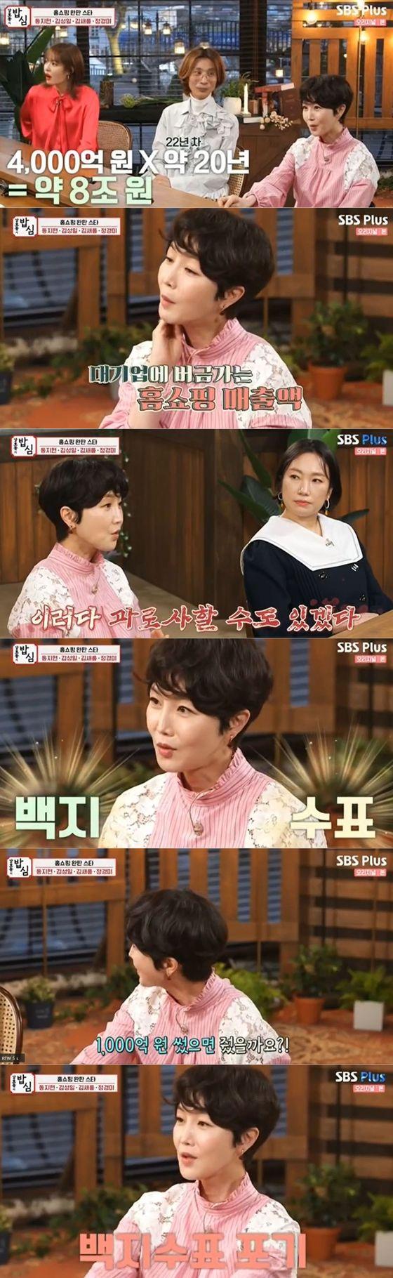"""Dong Ji-Hyun """"홈쇼핑 묶음 당 매출 1 억 '8 조'… 나가라고했을 때 백지 수표 제안[밥심]"""
