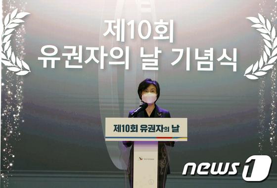 '제10회 유권자의 날 기념식'