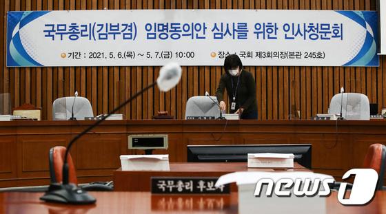 김부겸 국무총리 후보자 인사청문회 준비하는 국회