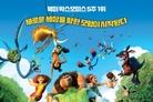 [Nbox] '크루즈 패밀리:뉴에이지', 어린이날 특수 1위…10만 관객 동원